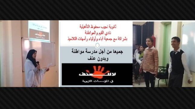 أسفي: ثانوية نجيب محفوظ التأهيلية من أجل مدرسة مواطنة و بدون عنف