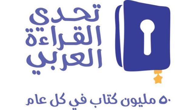 الناظور: نتائج تصفيات مسابقة القراءة العربية على المستوى الجهوي