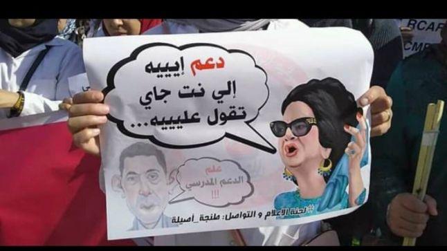 الأساتذة المتعاقدون: و يستمر النضال و تتنوع أشكال الاحتجاج