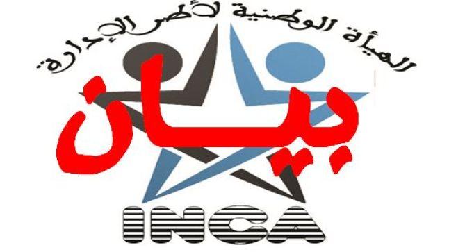 الهيئة الوطنية لأطر الإدارة التربوية تعقد مؤتمرها الثاني.. البيان الختامي..