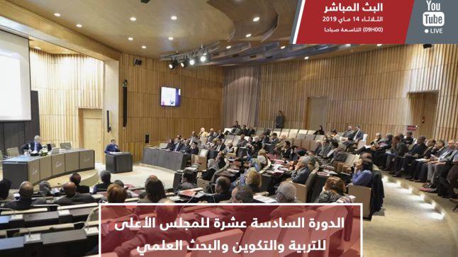 البث المباشر للجلسة الإفتتاحية للدورة السادسة عشرة للمجلس الأعلى للتربية والتكوين والبحث العلمي