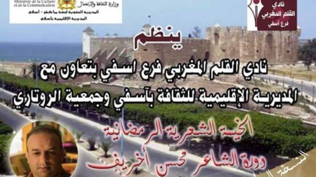أسفي: الخيمة الشعرية الرمضانية لنادي القلم المغربي