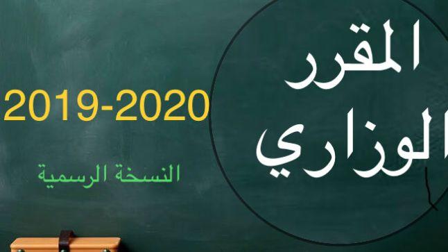 المقرر الوزاري 2019-2020.. النسخة الرسمية