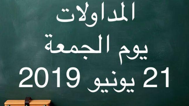 مداولات امتحانات البكالوريا ستجرى يوم الجمعة 21 يونيو 2019