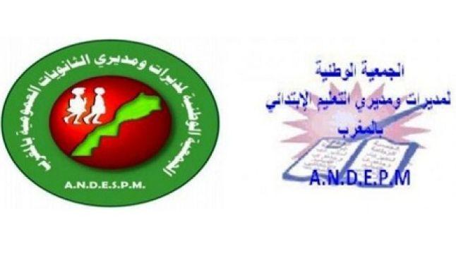 الجمعية الوطنية لمديرات ومديري التعليم الابتدائي بالمغرب / بلاغ