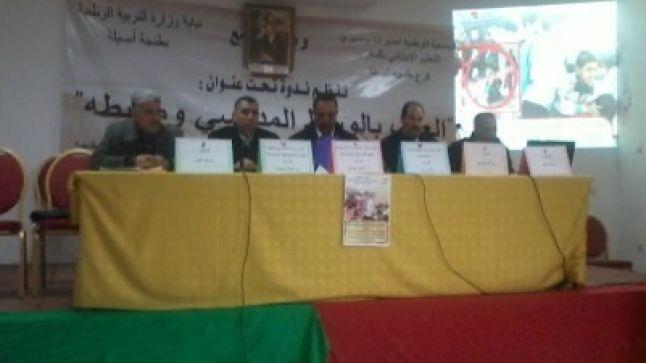 الجمعية الوطنية لمديرات و مديري التعليم الابتدائي – فرع طنجة- تصنع الحدث