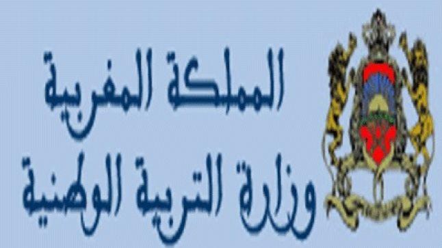 وزارة التربية الوطنية تنشر لائحة محينة للسكنيات الوظيفية والإدارية