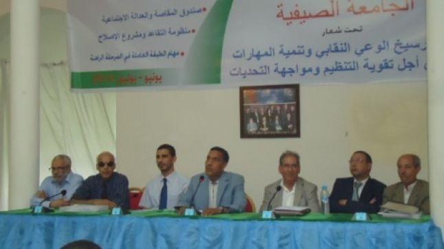 الاتحاد المغربي للشغل الجامعة الصيفية 2013