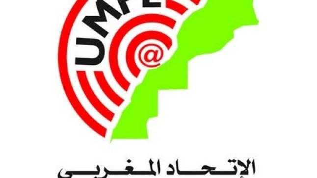 الاتحاد المغربي للصحافة الإلكترونية يدين استمرار الاعتداءات على الصحفيين