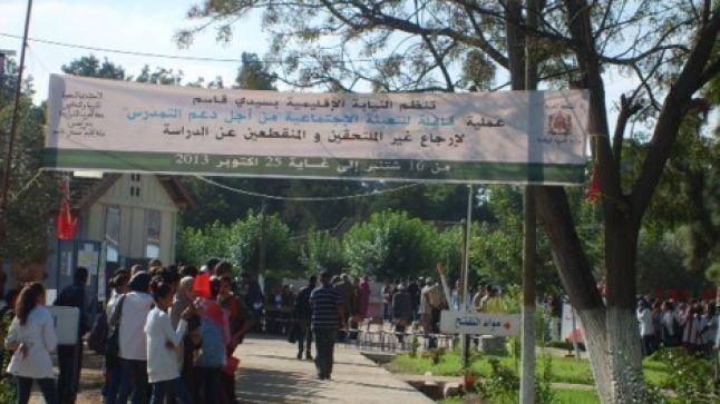 قافلة للتعبئة الاجتماعية لدعم التمدرس بإعدادية ابن بصال بمدينة مشرع بلقصيري