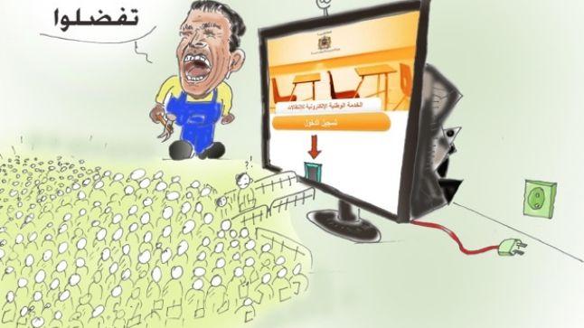 الحركة الانتقالية عبر البوابة الالكترونية