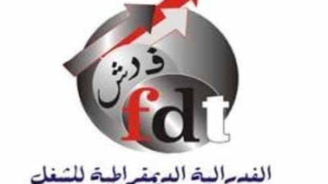 مراكش: النقابة الوطنية للتعليم (فدش) بلاغ يهم أساتذة الثانوي التأهيلي