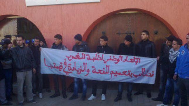 احتجاج الطلبة على اقصائهم من الاستفادة من منحة التعليم العالي بتاونات