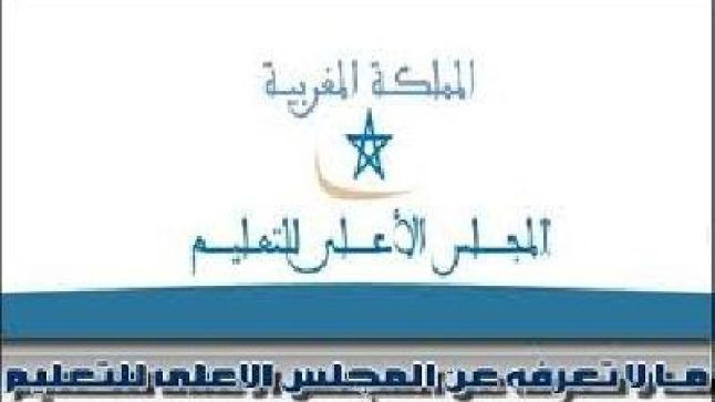 دعوة من المجلس الأعلى للتعليم للتشاور و إبداء الرأي