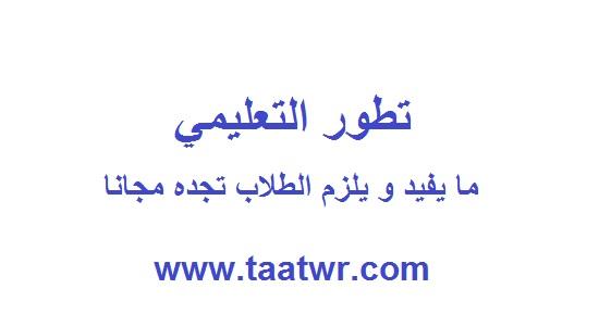 التقويم الدراسي لعام ١٤٣٨هـ بعد الأمر الملكي الكريم بتقديم الاختبارات قبل شهر رمضان