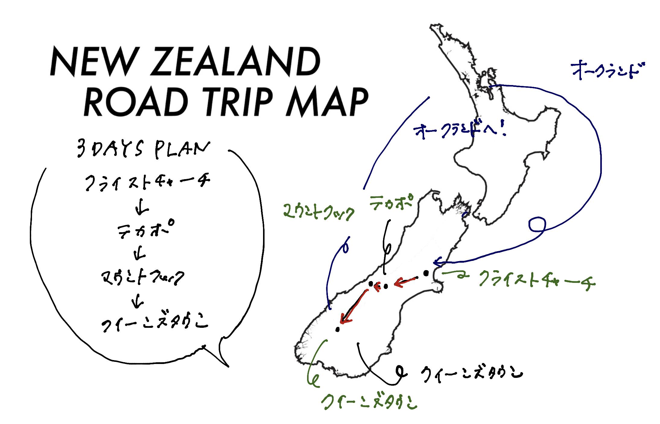 ニュージーランドの南島 3泊版 おすすめルート