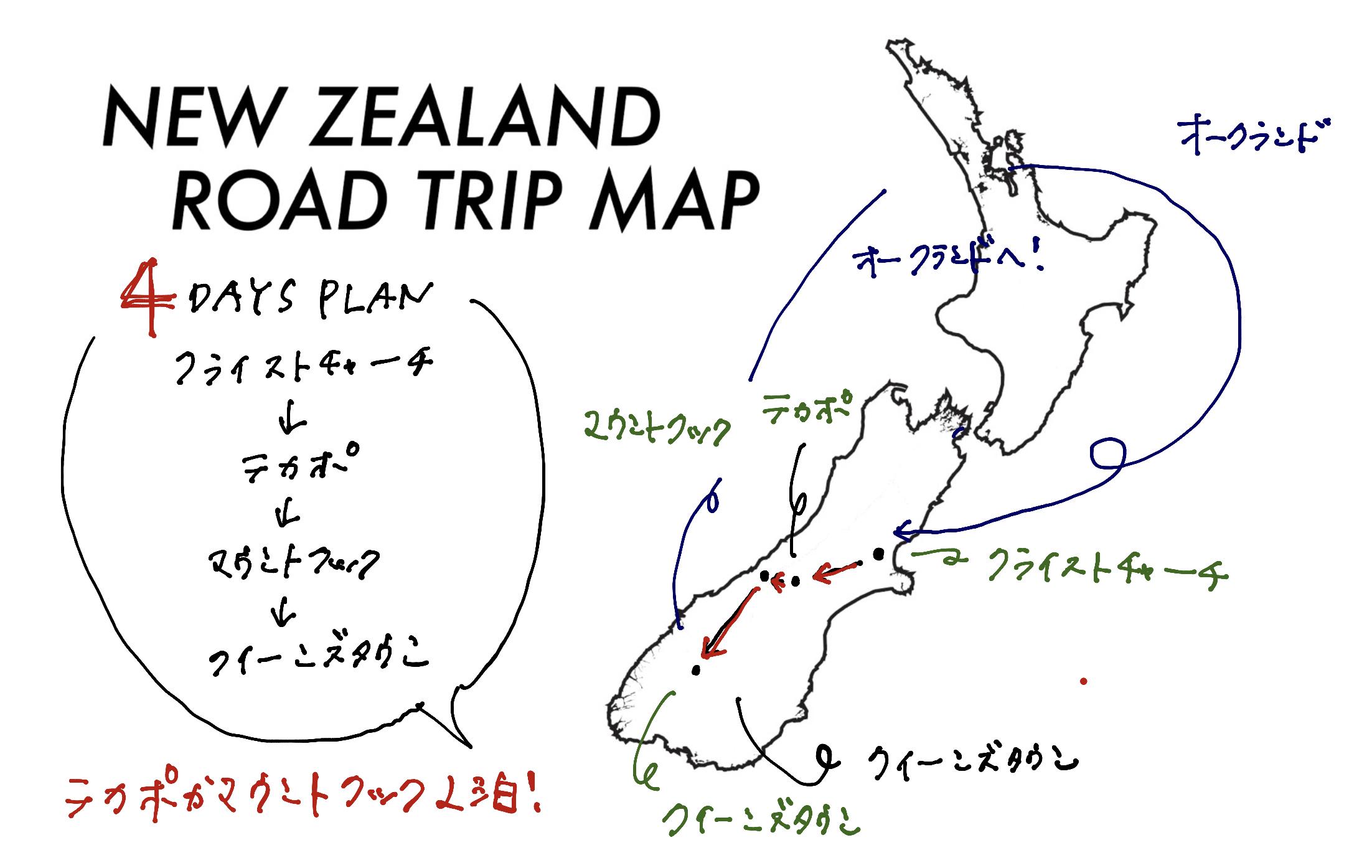 ニュージーランドの南島 4泊版 おすすめルート
