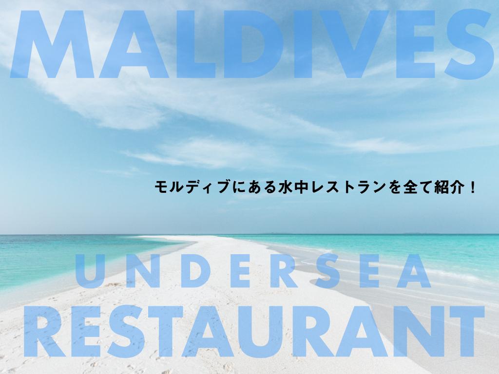 モルディブ 水中レストラン