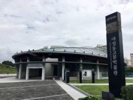 大成洞古墳博物館