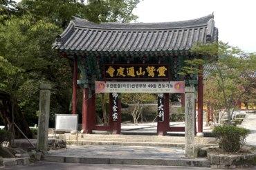 通度寺の一柱門