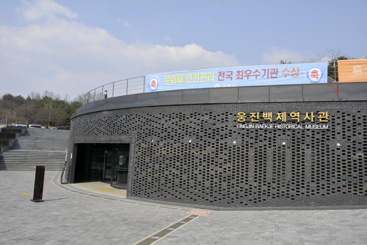 熊津百済文化歴史館