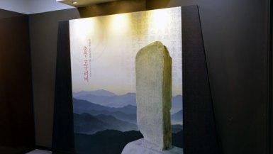 忠州高句麗碑展示館