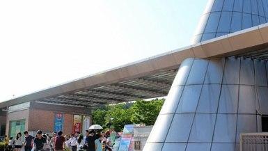 蔚山大公園