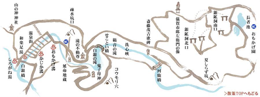 銀山溫泉散步地圖