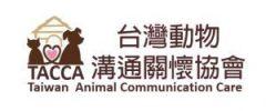 動物溝通關懷協會、寵物溝通師、寵物溝教學