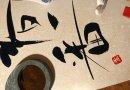 Aprenda a arte da caligrafia japonesa sem pagar nada