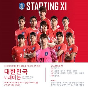 korea lebanon starting 11