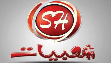 Sha3beyat TV