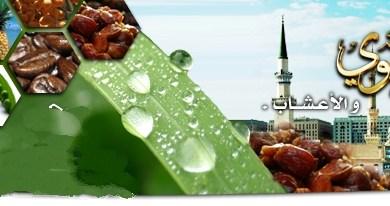 نصائح.. علاج الوسواس القهري بالأعشاب والطب النبوي
