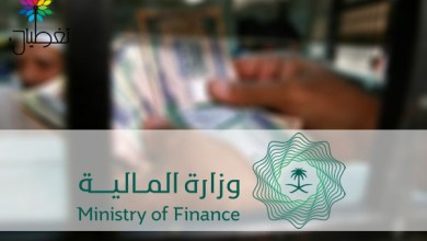 "Photo of ""المالية"" تسمح للجهات الحكومية بتمديد العقود المتعذر تنفيذها بسبب الظروف الحالية"
