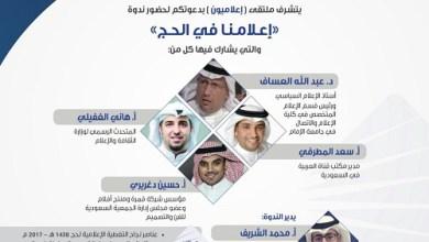"Photo of ""إعلاميون"" ينظم  ندوة ""إعلامنا في الحج"" غداً الخميس"
