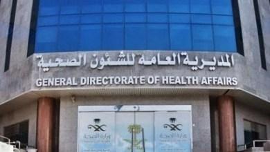"""Photo of """"صحة المدينة"""" توضح حقيقة إعفاء طبيبة سعودية وتعيين وافد عربي في منصبها"""