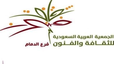 """Photo of أمسية شعرية وملتقى """"كتابة"""" بـجمعية الثقافة والفنون بالدمام بعد غدٍ"""