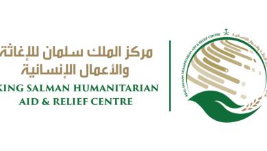 Photo of مركز الملك سلمان للإغاثة يقدم 1295مبادرة إنسانية شملت دولًا أوروبية وأمريكية