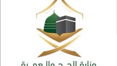 "Photo of ""الحج"" تخصص رابطاً جديداً لاستقبال طلبات الحجاج القطريين بعد حجب سلطات بلدهم للرابط السابق"
