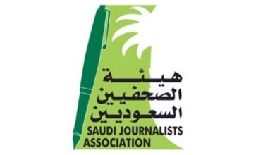 Photo of HE SAUDI JOURNALISTS ASSOCIATION IS SET TO HOST NEW MEDIA FORUM AND AWARDS CEREMONY