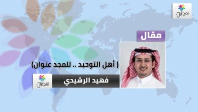 Photo of أهل التوحيد .. للمجد عنوان