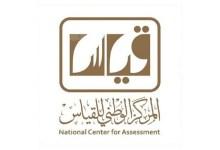 Photo of قياس: نتائج «كفايات» المعلمين والمعلمات في 2 يناير