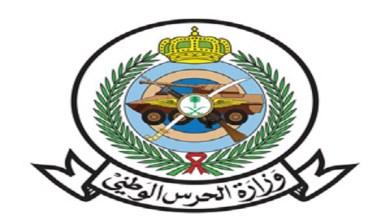 Photo of وزارة الحرس الوطني تعلن عن وظائف إدارية وفنية