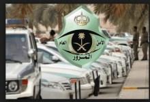 "Photo of ""المرور"" يضبط 3280 مركبة مخالفة بمواقف ذوي الإعاقة"