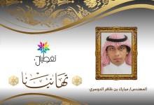 "Photo of ظافر ينير منزل المهندس"" مبارك"""