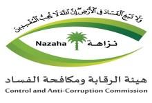 Photo of المملكة تتقدم 7 مراكز في مؤشر مدركات الفساد 2019