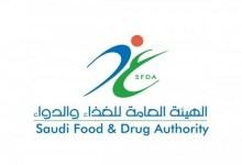"Photo of ""الغذاء والدواء"" عن استخدام ""باراسيتامول"" للأطفال: آمن وفعال"