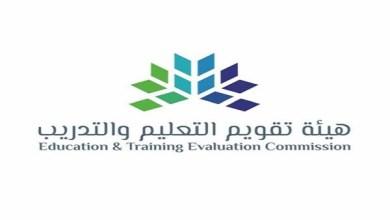 Photo of تقويم التعليم والتدريب: اعتماد برامج كليات الطب السعودية