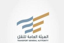Photo of استئناف عمل نقل الركاب في القطاعات البرية والبحرية والسككية