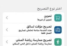 Photo of تفعيل الحصىول على تصريح ممارسة المشي من تطبيق توكلنا